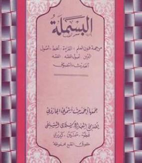 Kitab Al-Basmalah min Jihah Funûn al'Ilm