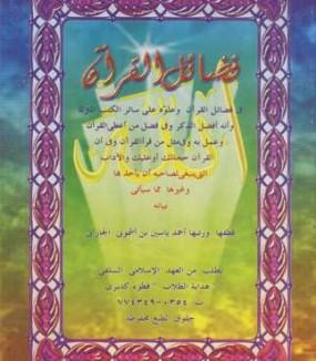 Kitab Fadhâ`il al-Qur`ân