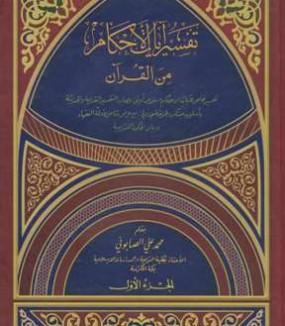 Kitab Tafsir Ãyãt al-Ahkâm min al-Qur`ân