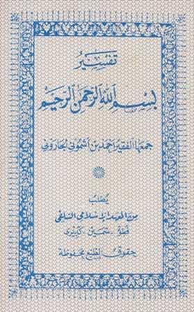 Kitab Tafsîr Bismillâh-i al-Rahmân al-Rahîm