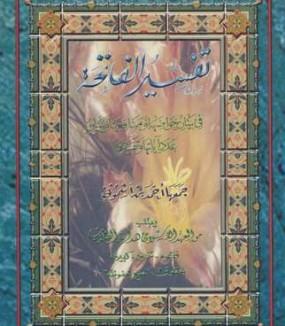 Kitab Tafsîr al-Fâtihah
