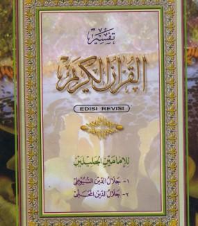 Kitab Tafsîr al-Qur`ân al-Karîm
