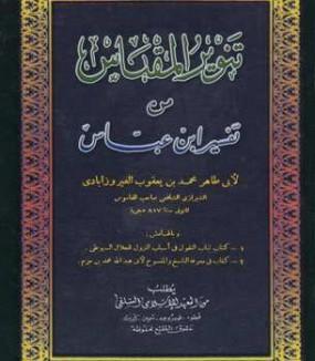 Kitab Tafsir Tanwîr al-Muqâbas min Tafsîr Ibn 'Abbâs