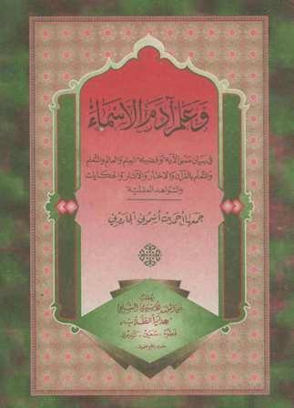 Kitab Wa 'Allam-a Ãdam-a al-Asmâ`