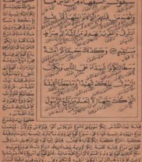 Kitab Al-Qur`an Tamba Ati