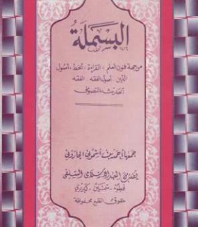 Al-Basmalah min Jihah Funûn al'Ilm