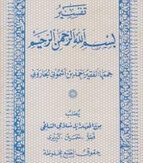 Tafsîr Bismillâh-i al-Rahmân al-Rahîm