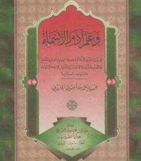 Wa 'Allam-a Ãdam-a al-Asmâ